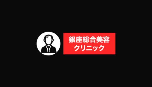 【銀クリ】銀座総合美容クリニックはおすすめ?デメリットも含めて解説!【評判】