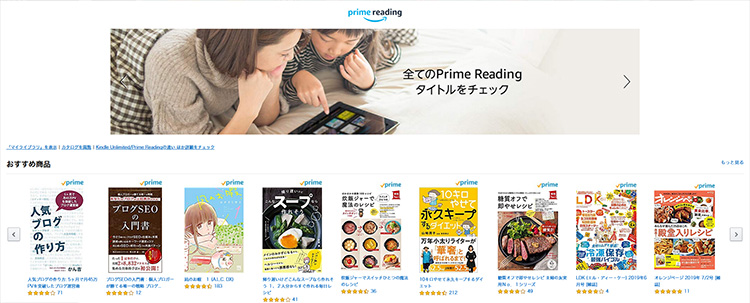 Prime Readingのラインナップ